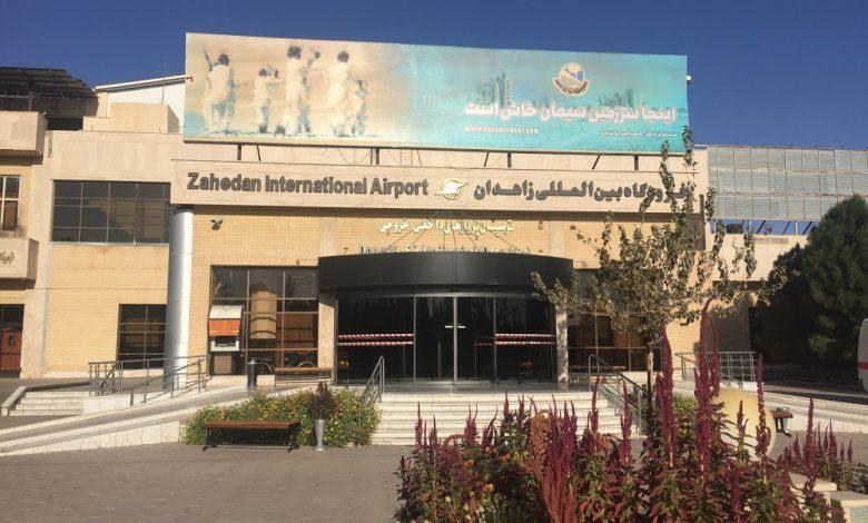 فرودگاه بینالمللی زاهدان