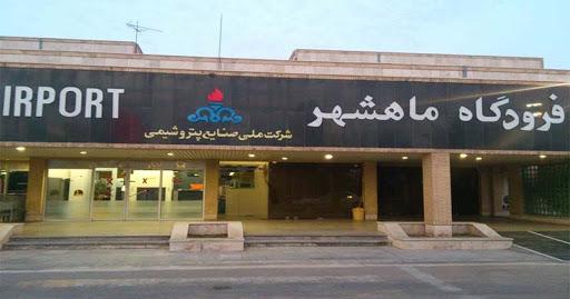 فرودگاه ماهشهر